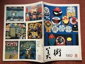 美术(1982.8)(1982年第8期)