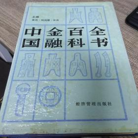 中国金融百科全书上下