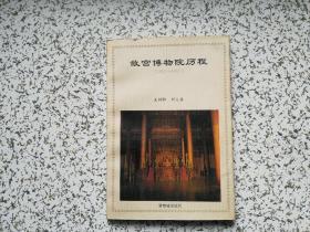 故宫博物院历程 1925~1995