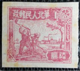 华北解放区邮票   军队向前进生产长一寸图(俗称农耕图)6元实拍