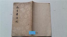 毛主席诗词 人民文学出版社 1964年1月上海2印 平装乙种本 定价0.25元 竖版繁体 50页