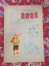 我的童年(插图本,1965年1版3印)