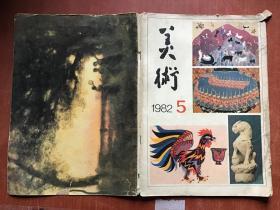 美术1982年第5期
