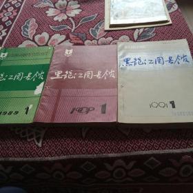 黑龙江图书馆
