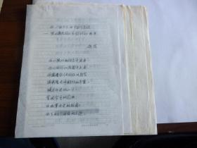 B0483著名军旅诗人峭岩诗稿《你留下了45个足迹》等多首共32页