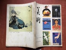 《美术》1983年第5期 总第185期
