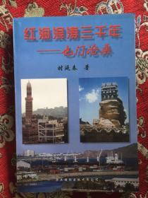 红海浪涛三千年—也门沧桑(作者时延春签名本)