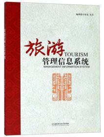 旅游管理信息系统
