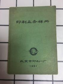 印刷业务样册(自然旧)