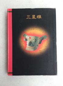 三星堆 中国5000年の迷 惊异の仮面王国 有两页长拉页