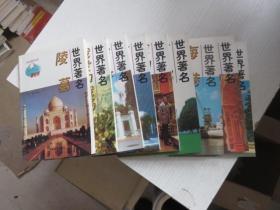 看世界〔2--10看世界1-10——世界著名教堂,学府,广场,城堡,陵墓,博物馆,首都,海港,战役和战场〕9本合售