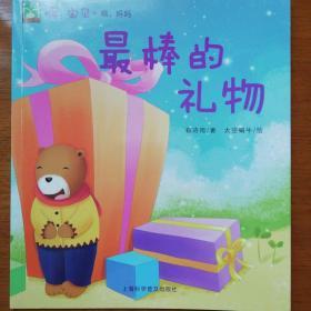 嗨 宝贝 哦 妈妈:最棒的礼物  儿童彩绘本