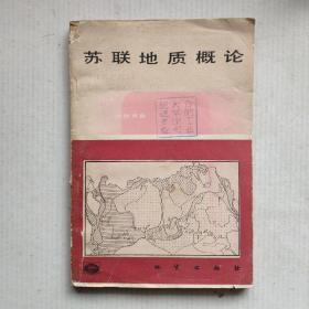 《苏联地质概论》(苏)纳利夫金