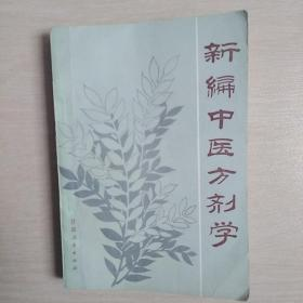 新编中医方剂学(1983年甘肃初版)