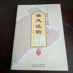 安丘历史文化丛书卷十一: 渠风流韵