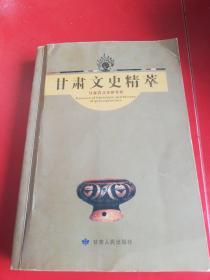 甘肃文史精萃1