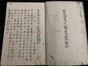 日本古寺抄本《觀經定善義抄》2冊全,沙門證空述