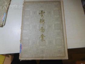 云锦图案(8开活页画册,带封套,见描述)