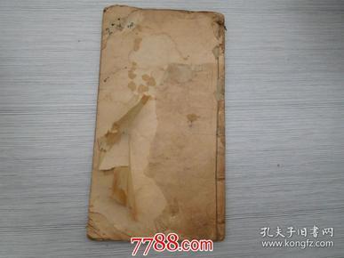 医药膏丹拾遗全集 (16开线装手抄本,1本  保真包老 详见书影)
