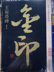 金印中国著名碑帖  玄秘塔碑 柳公权  正版书法艺术