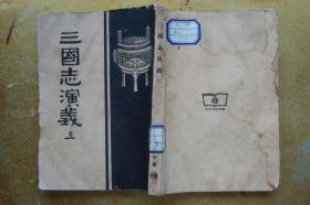 三国志演义 三  (绣像三国志演义卷九--卷十三)  商务印书馆