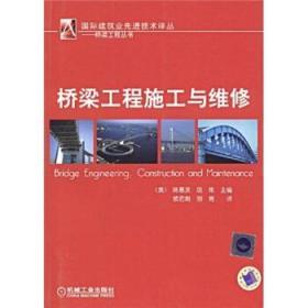 桥梁工程施工与维修