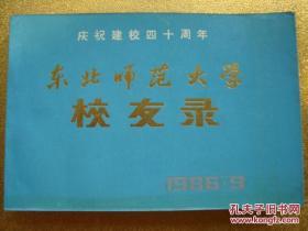 东北师范大学校友录-中文系【庆祝建校四十周年】