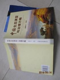 中国生态演变与治理方略   精装未阅  30-5