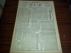 民国33年11月5日《解放日报》扫荡兴临塞北之敌早我痛击纷纷败退;