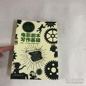 电影剧本写作基础(修徐佳主演的警匪电视剧2015