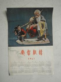 陶瓷美术杂志社赠送的年历片