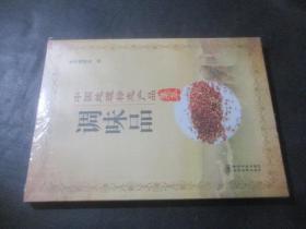 中国地理标志产品集萃 调味品