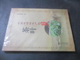 中国地理标志产品集萃:茶叶
