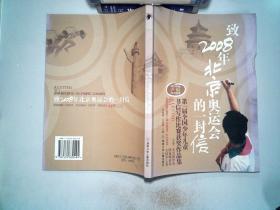 《致2008年北京奥运会的一封信》 张朝晖