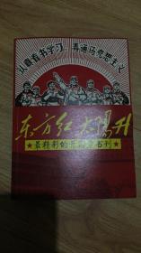 东方红太阳升:最精彩的开国老书刊