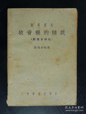 超外差式收音机的精义(原理及特性)  (1949年10月再版)
