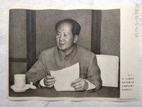 红色收藏宣传画 一九六二年,毛主席在中国共产党第八届中央委员会第十次全体会议上