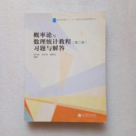 概率论与数理统计教程:习题与解答(第二版)