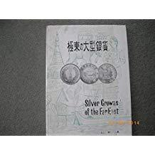 silver crowns of the far east
