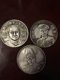银元 古币