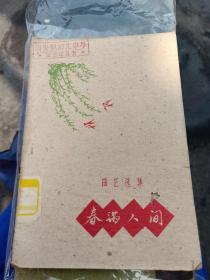 曲艺选集:春满人间【60年1版1印】