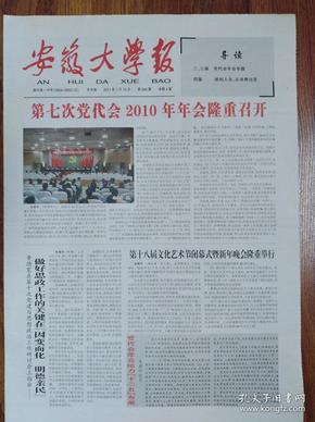 安徽大学报【第645期】
