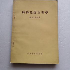 植物免疫生理学(1954年1版1印)