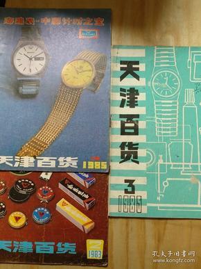 天津百货杂志,八十年代共3本一起卖