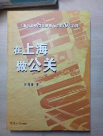 在上海做公关:上海公关业15位成功人士的10年心路