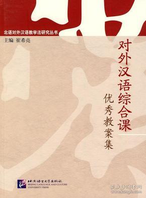 对外汉语综合课教案集/北语对外汉语教学法研应彩云大班优质课教案图片