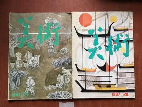美术 1987年第4/5期(2本合售)