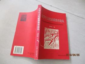 大学生文化素质教育论丛    19-6