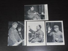 毛主席、林彪画片共4张合售(64开,尺寸:12.2*9.2公分)