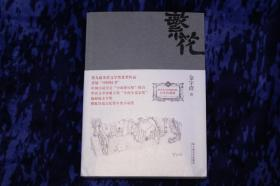 (金宇澄签名本)《繁花》茅盾文学奖获奖作品,内有很多精美插图,签名保真